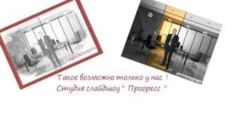 заказать слайд шоу(, 2016-07-08T18:51:29.000Z)