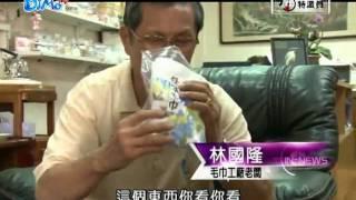 公視13頻道獨立特派員【ECFA毛巾篇】
