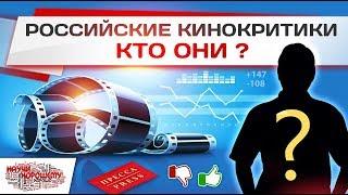 Российские кинокритики - кто они?