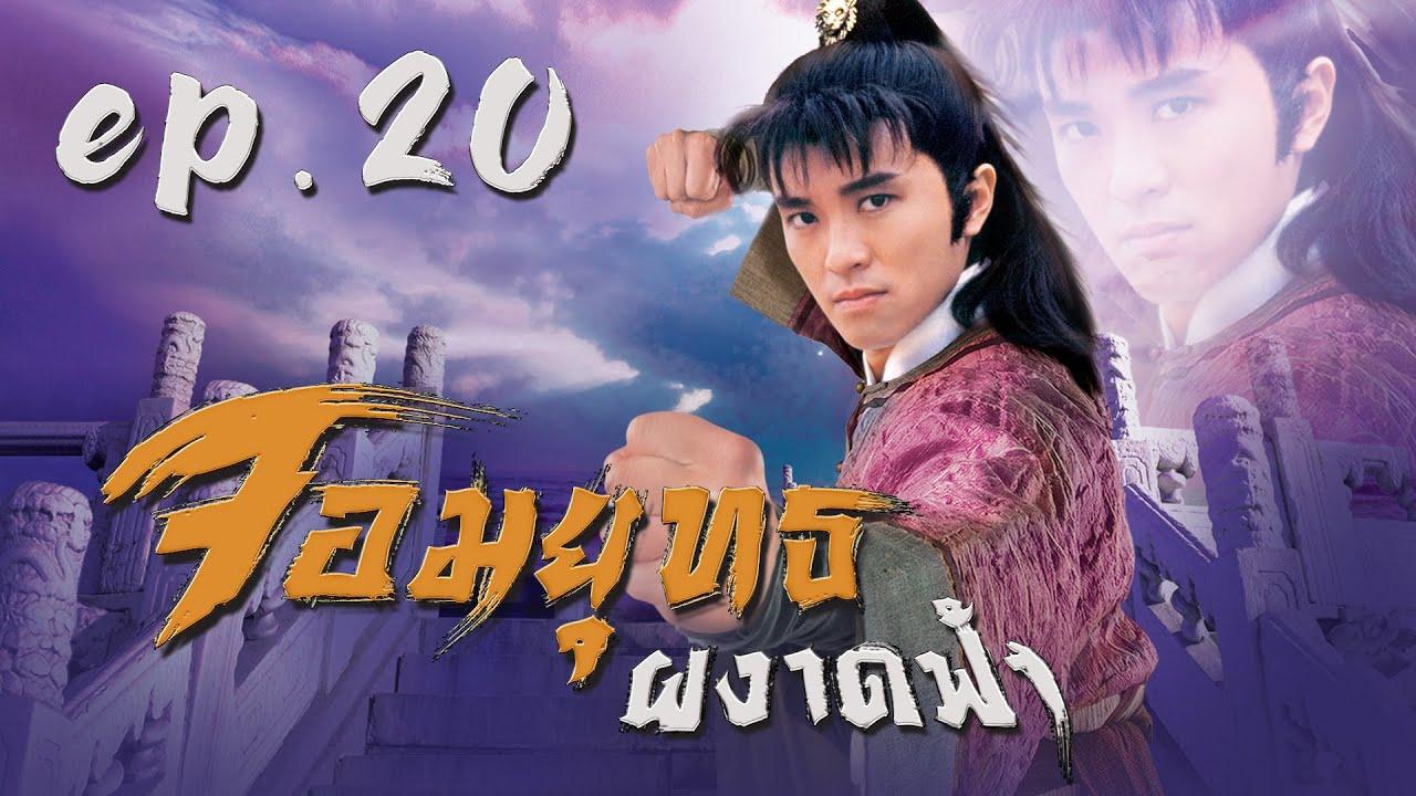 จอมยุทธผงาดฟ้า ( The Final Combat ) [ พากย์ไทย ]  l EP.20 l TVB Thailand