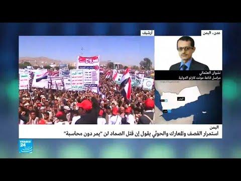 ما تعليق الحكومة اليمنية على مقتل الصماد؟  - نشر قبل 15 دقيقة