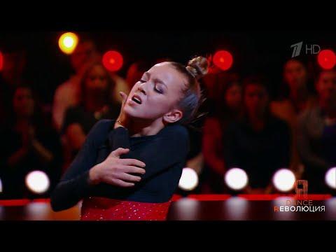 Ева Уварова. Отборочный тур. Dance Революция. Фрагмент выпуска от 16.02.2020