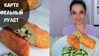 Картофельные рулеты с луком и яйцом / вегетарианский рецепт