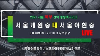 [2021서울중등축구리그 서부권역] 서울개원중 대 서울…