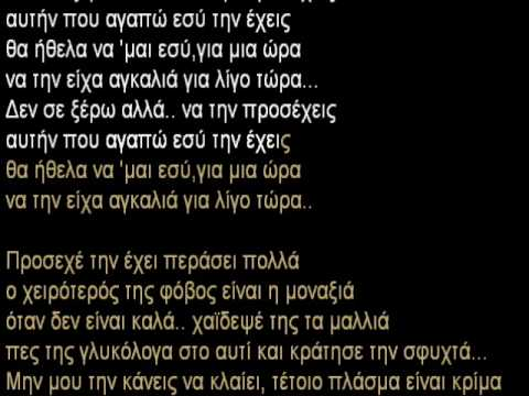 Na thn prosexeis - Sanjuro feat.Antwnhs [KARAOKE]
