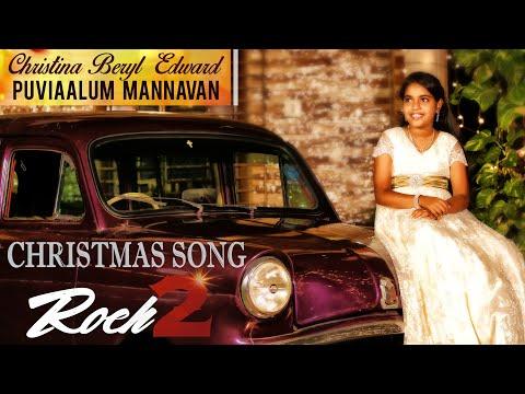 Tamil CHRISTMAS SONG- Puviaalum Mannavan |Album : ROEH VOL 2 | By CHRISTINA BERYL EDWARD