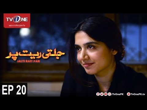 Jalti Rait Per - Episode 20 - TV One Drama - 16th November 2017