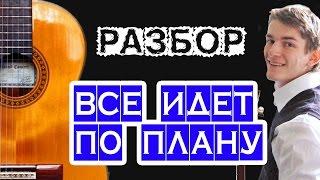 Все идет по плану НА ГИТАРЕ — аккорды, бас, соло — Е.Летов и Гражданская оборона (Гр.Об)