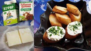 Нежный творожный сыр из кефира