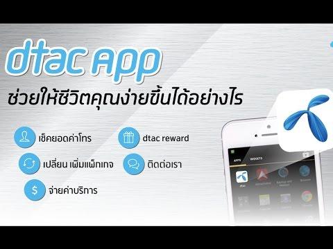 dtac Application ช่วยให้ชีวิตคุณง่ายขึ้นได้อย่างไร