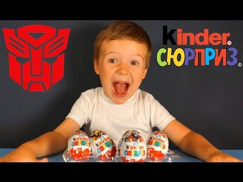 Киндер Сюрприз Трансформеры на русском языке. Игрушки Трансформеры. Kinder Surprise Transformers