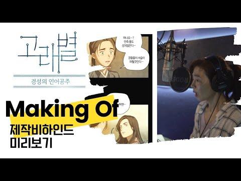 고래별 시즌1 제작 비하인드 & NG모음은 살짝쿵!!^^