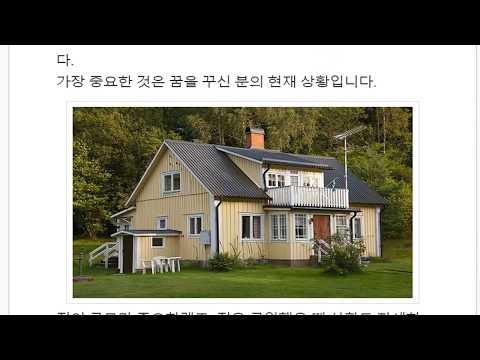 해몽 집을 사는 꿈