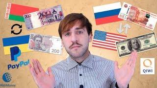 международные денежные переводы - Как перевести деньги в другую страну