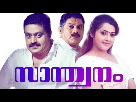 Sandhwanam Malayalam Full Movie