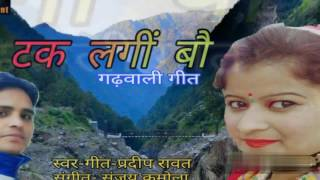 !! tak lagin bau !! latest garhwali song 2017 !! pradeep rawat