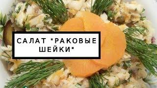 """Салат """"Раковые шейки"""" из рыбы"""