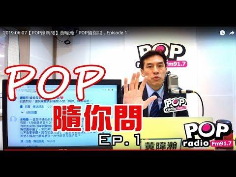 2019-06-07【POP撞新聞】黃暐瀚「POP隨你問」Episode1