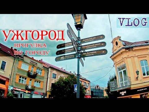 УЖГОРОД ПРОГУЛКА ПО ГОРОДУ • Западная Украина