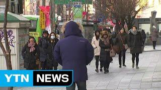 [날씨] 아침 추위, 서울 -5.4℃...낮 비교적 온…
