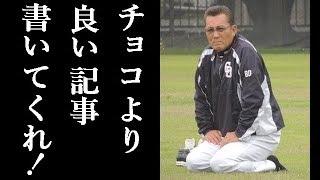 チャンネル登録お願いします→http://urx2.nu/HJLx 松坂中日入団裏 盟友...