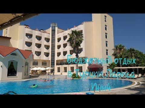 Бюджетный отдых в Турции. Larissa Inn 4* обзор Питание(можно похудеть?)), бассейн, СПА, анимация.