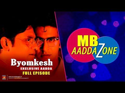BYOMKESH EXCLUSIVE AADDA - Web Series - MB Aaddazone - Anirban Bhattacharya - Ridhima - Music Bangla