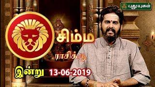 சிம்ம ராசி நேயர்களே! இன்றுஉங்களுக்கு… | Leo | Rasi Palan | 13/06/2019