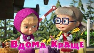 Маша та Ведмідь: Вдома краще (серія 53) Masha and the Bear
