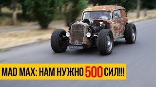Mad Max: когда 5.5 AMG мало! Нам нужно 500 сил!