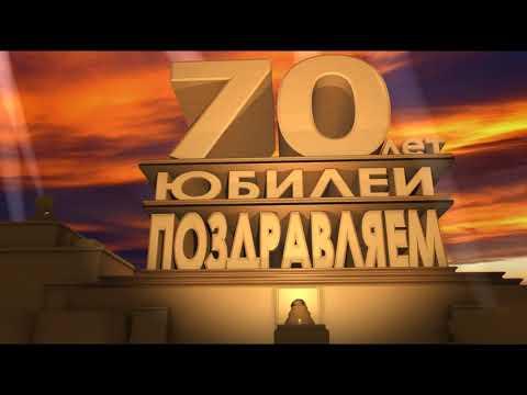 Футаж заставка поздравление к юбилею 70 лет