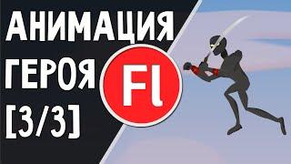 Анимация персонажа (Делаем мини мульт в Adobe Flash)(Анимация персонажа (Делаем мини мульт в Adobe Flash) В прошлых уроках, я показал как создать своего героя для..., 2015-02-10T18:53:15.000Z)
