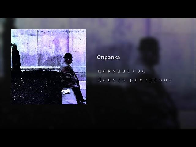Текст макулатура зощенко буковски макулатура doc