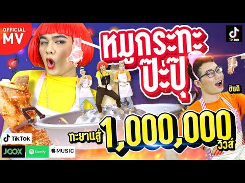 หมูกระทะป๊ะปุ๊ - หนูหรี่ หรอยๆเว้อ [Official Mv] - Mukata Papu (ThaiBBQ)- Nureee
