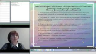 видео Государственные финансы