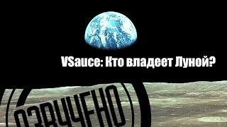 VSauce: Кто владеет Луной?
