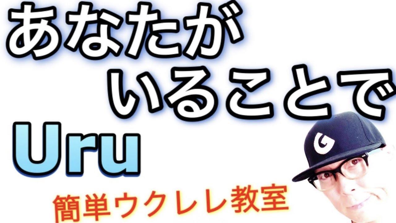 あなたがいることで / Uru「テセウスの船」主題歌【ウクレレ 超かんたん版 コード&レッスン付】GAZZLELE