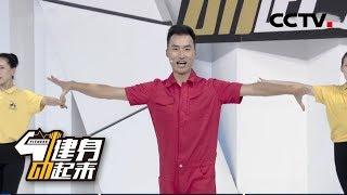 《健身动起来》广场舞:天仙配 20190205 | CCTV体育