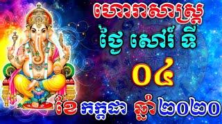 ហោរាសាស្ត្រ ថ្ងៃសៅរ៍ ទី04 ខែ កក្តដា ឆ្នាំ2020, Khmer horoscope today