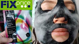 Черная пузырьковая маска 3 в 1 для лица из Fix Price за 50 руб Проверила на себе