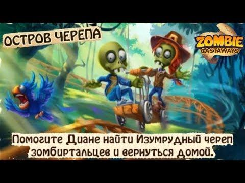 Остров Черепа в Зомби Ферме полное прохождение #12 обзор