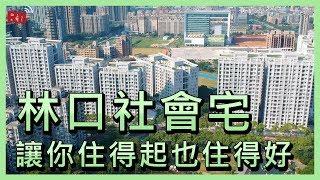 林口社會宅品質優 讓你住得起也住得好【央廣新聞】