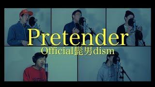 Gambar cover Pretender/Official髭男dism(映画「コンフィデンスマンJP」)【アカペラカバー】