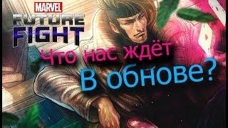 Неужели что-то годное?/Marvel future fight