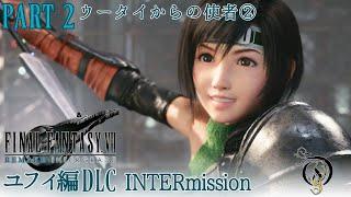 【FF7R ユフィ DLC】#2 ウータイからの使者② BOSS ギガンピード・FFⅦ REMAKE INTERGRADE(ファイナルファンタジーⅦ リメイク インターグレード)