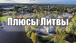 Опытный путешественник - Литва со знаком плюс (часть 1)
