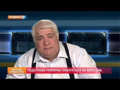 Податкова реформа планується на вересень - Кірш