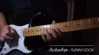 เจ็บน้อยที่สุด -  Zeal ( Cover guitar by SUNNYJOOX ) สอนกีต้าร์ท่อน Solo