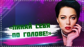 "Актриса из ""Универа"" обвинила и оскорбила Волочкову"