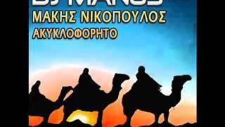 dj manos feat. makis nikopoulos akikloforito (arabian desert remix)